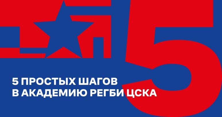 регби цска москва официальный сайт клуб